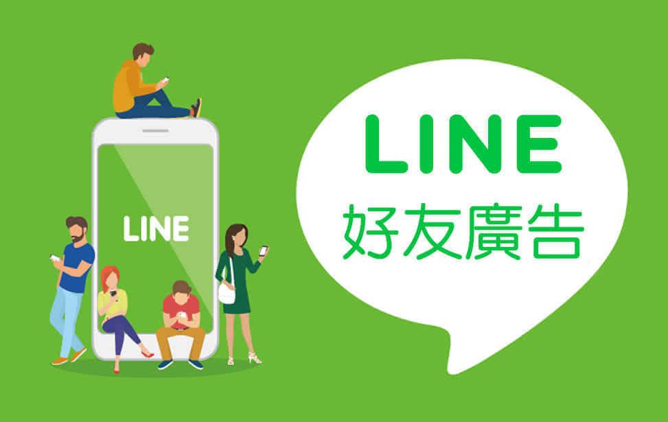 LINE 好友廣告